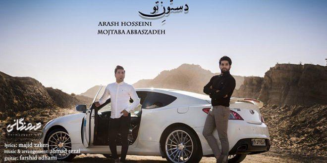 آرش حسینی و مجتبی عباس زاده - دستونِ تو