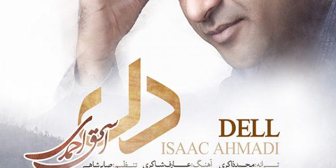اسحق احمدی - دل