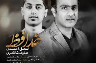 اسحق احمدی و عارف شاکری - خدافظ