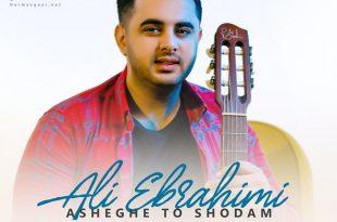 علی ابراهیمی - عاشق تو شدم