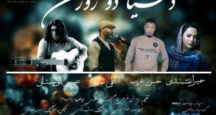 عیسی بلوچستانی ، علی جان ، حسن غریب ، سمیرا - دنیا دو روزن