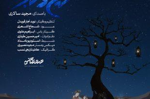 مجید سالاری - شمع و شب